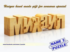 One name puzzles